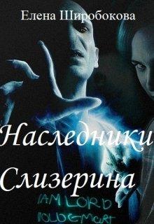 """Книга. """"Наследники Слизерина"""" читать онлайн"""
