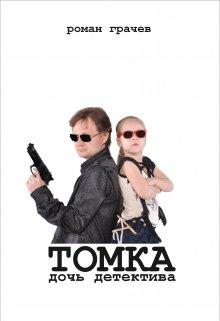 """Книга. """"Томка, дочь детектива"""" читать онлайн"""