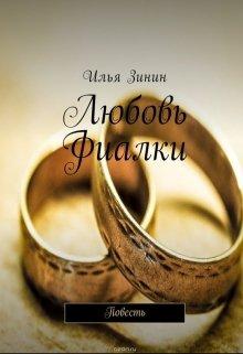"""Книга. """"Любовь Фиалки"""" читать онлайн"""