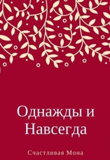 """Книга. """"Однажды и Навсегда"""" читать онлайн"""