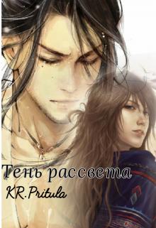 """Книга. """"Тень рассвета *часть 1*"""" читать онлайн"""