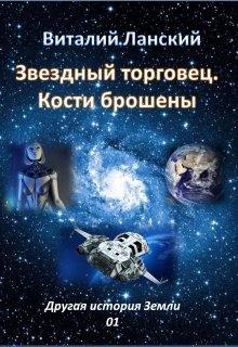 """Книга. """"01. Звездный торговец. Кости брошены"""" читать онлайн"""