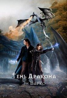 """Книга. """"Тень Дракона"""" читать онлайн"""