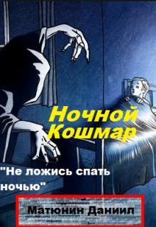 """Книга. """"Ночной кошмар"""" читать онлайн"""