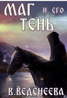 """Книга. """"Маг и его тень"""" читать онлайн"""