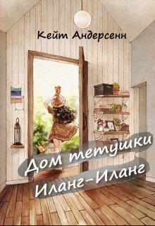 "Книга. ""Дом тетушки Иланг-Иланг"" читать онлайн"