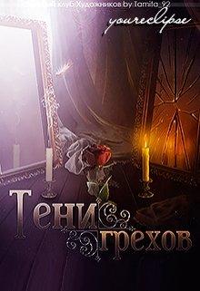 """Книга. """"Тени Грехов """" читать онлайн"""