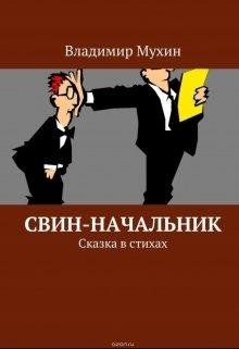 """Книга. """"Свин-начальник (сказка в стихах)"""" читать онлайн"""