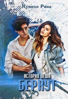 """Книга. """"Беркут-3. История Леши"""" читать онлайн"""