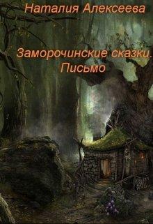 """Книга. """"Заморочинские сказки. Письмо"""" читать онлайн"""