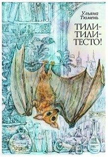"""Книга. """"Тили-тили-тесто!"""" читать онлайн"""