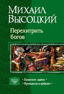 """Книга. """"Принцесса и арбалет"""" читать онлайн"""