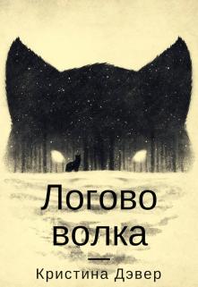 """Книга. """"Логово волка"""" читать онлайн"""