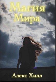 "Книга. ""Магия Мира"" читать онлайн"