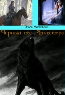 """Книга. """"Чёрный пёс Элчестера"""" читать онлайн"""