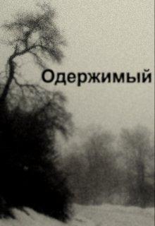 """Книга. """"Одержимый"""" читать онлайн"""