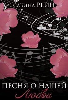 """Книга. """"Песня о нашей любви"""" читать онлайн"""