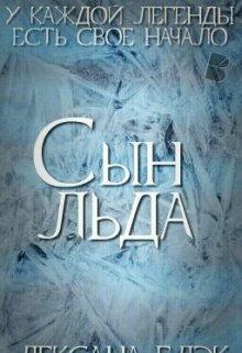 "Книга. ""Сын Льда"" читать онлайн"