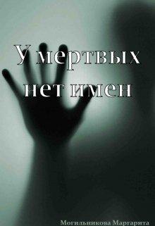 """Книга. """"У мертвых нет имен"""" читать онлайн"""
