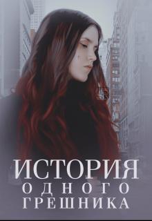 """Книга. """"История одного грешника"""" читать онлайн"""