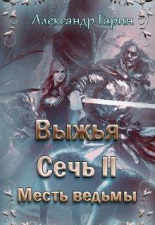 """Книга. """"Выжья Сечь 2. Месть ведьмы"""" читать онлайн"""