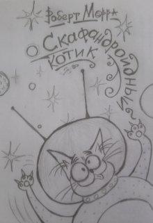 """Книга. """"Скафандроидный котик"""" читать онлайн"""