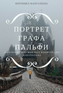 """Книга. """"Портрет графа Пальфи"""" читать онлайн"""