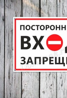 "Книга. ""Посторонним вход запрещен!"" читать онлайн"
