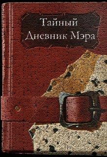 """Книга. """"Тайный Дневник Мэра"""" читать онлайн"""