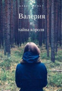 """Книга. """"Валерия и тайна короля"""" читать онлайн"""