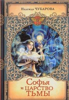 """Книга. """"Софья и царство тьмы"""" читать онлайн"""