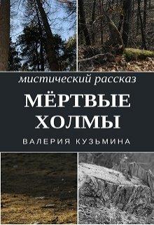 """Книга. """"Мёртвые холмы"""" читать онлайн"""