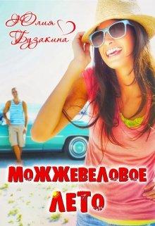 """Книга. """"Можжевеловое лето"""" читать онлайн"""