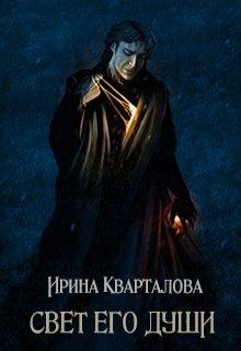 """Книга. """"Свет его души"""" читать онлайн"""
