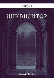"""Книга. """"Инквизитор. Книга 1"""" читать онлайн"""