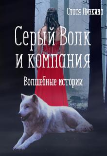 """Книга. """"Серый Волк и компания. Волшебные истории"""" читать онлайн"""