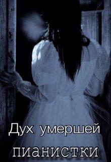 """Книга. """"Дух умершей пианистки..."""" читать онлайн"""