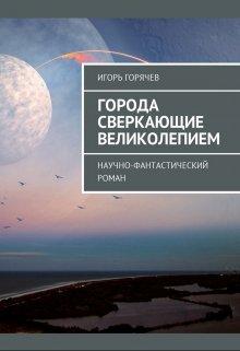 """Книга. """"Города Сверкающие Великолепием"""" читать онлайн"""