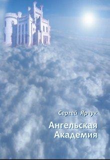 """Книга. """"Ангельская академия"""" читать онлайн"""