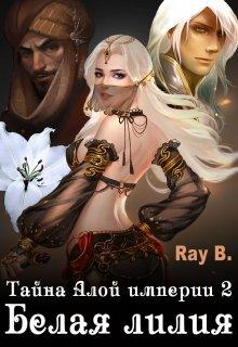 """Книга. """"Тайна Алой империи 2. Белая лилия"""" читать онлайн"""
