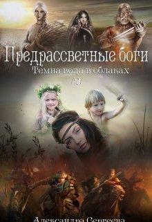 """Книга. """"Темна вода в облаках  Книга 2 Предрассветные боги"""" читать онлайн"""