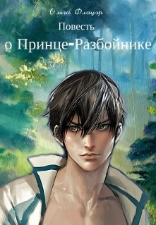 """Книга. """"Повесть о Принце-Разбойнике"""" читать онлайн"""