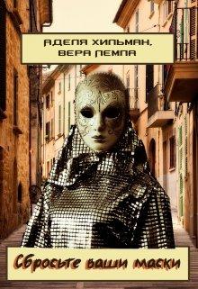 """Книга. """"Сбросьте ваши маски"""" читать онлайн"""
