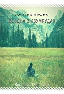 """Книга. """"Бездна в изумрудах. Сказка о любви древняя, как жизнь..."""" читать онлайн"""