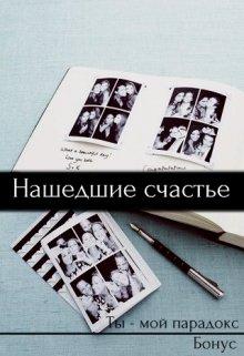 """Книга. """"Нашедшие счастье."""" читать онлайн"""