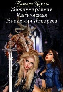 """Книга. """"Международная Магическая Академия Агвареса"""" читать онлайн"""