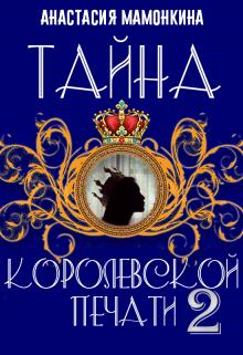 """Книга. """"Тайна королевской печати. Книга 2"""" читать онлайн"""