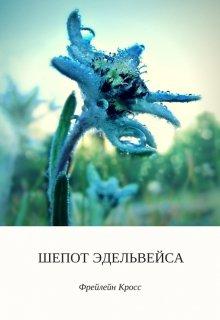 """Книга. """"Шепот Эдельвейса"""" читать онлайн"""