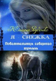 "Книга. ""Я - Снежка Повелительница северного тумана  "" читать онлайн"