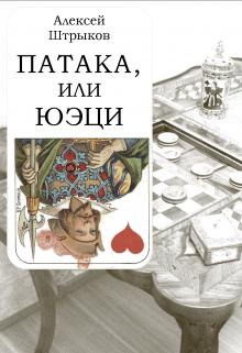 """Книга. """"Патака, или юэци"""" читать онлайн"""